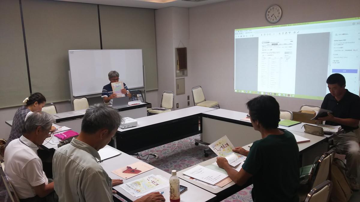 2016/09/07 古民家再生協会滋賀例会