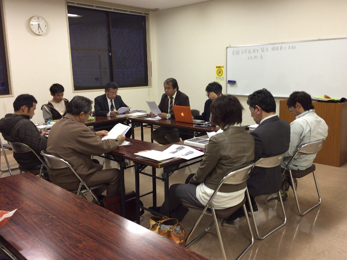 2017/03/31 福岡県古民家再生協会北部支部例会