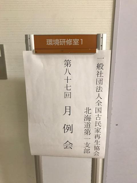 2017/11/16 北海道例会