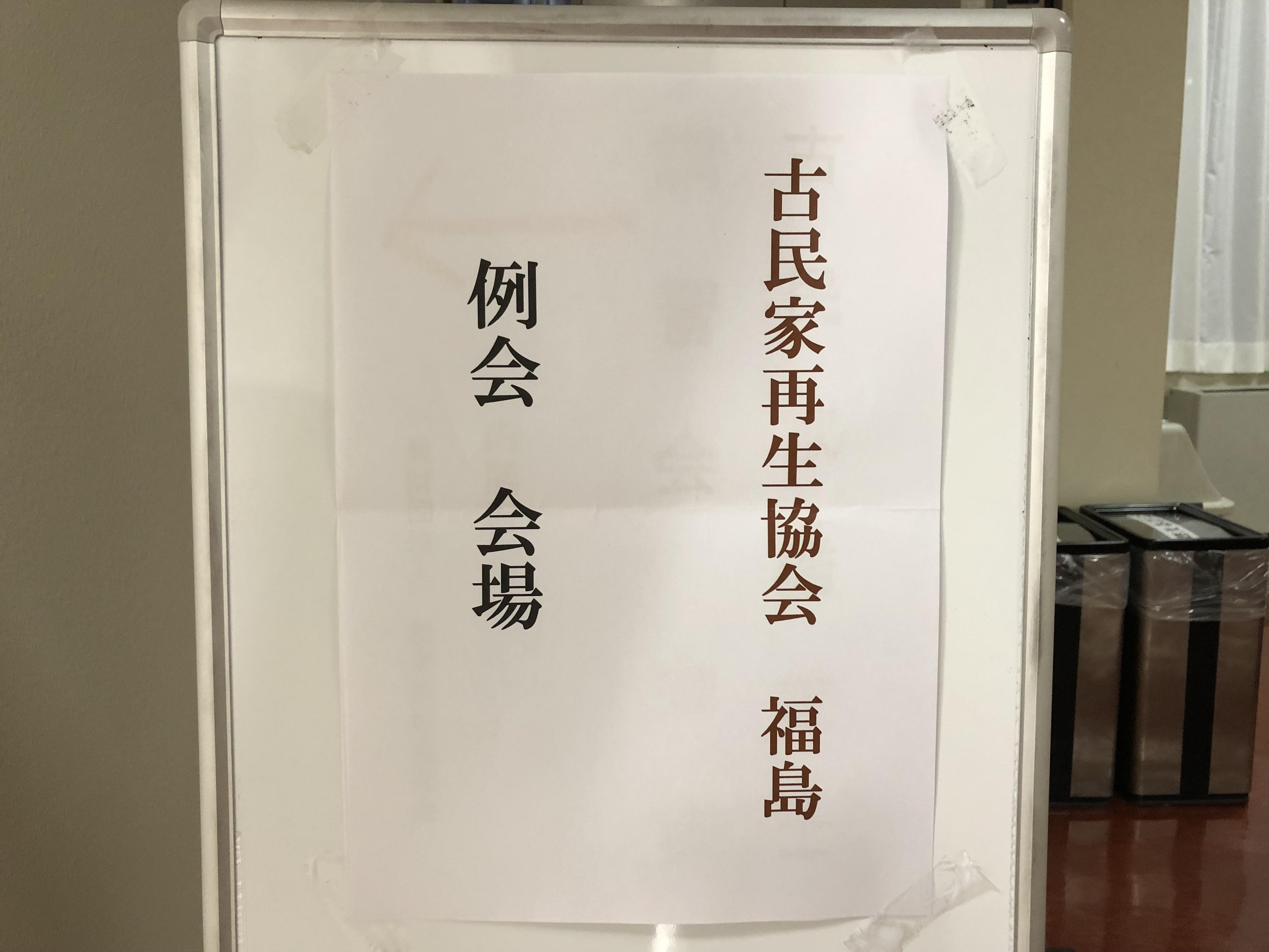 2018/04/03 福島例会