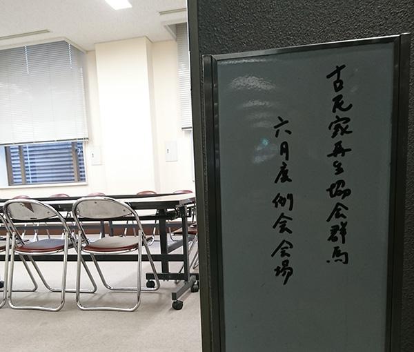 2018/06/23 群馬例会