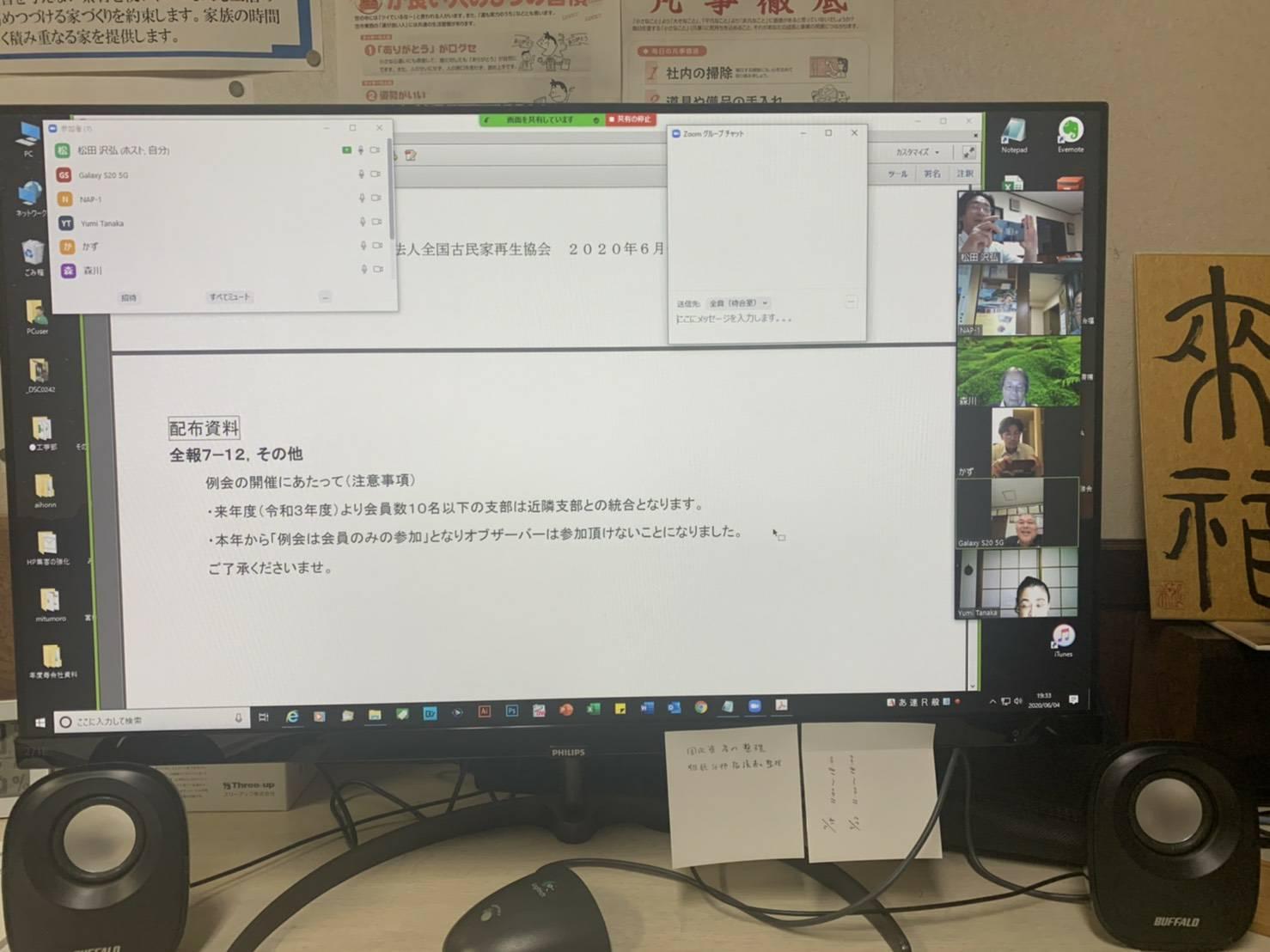 2020/06/04 福井例会