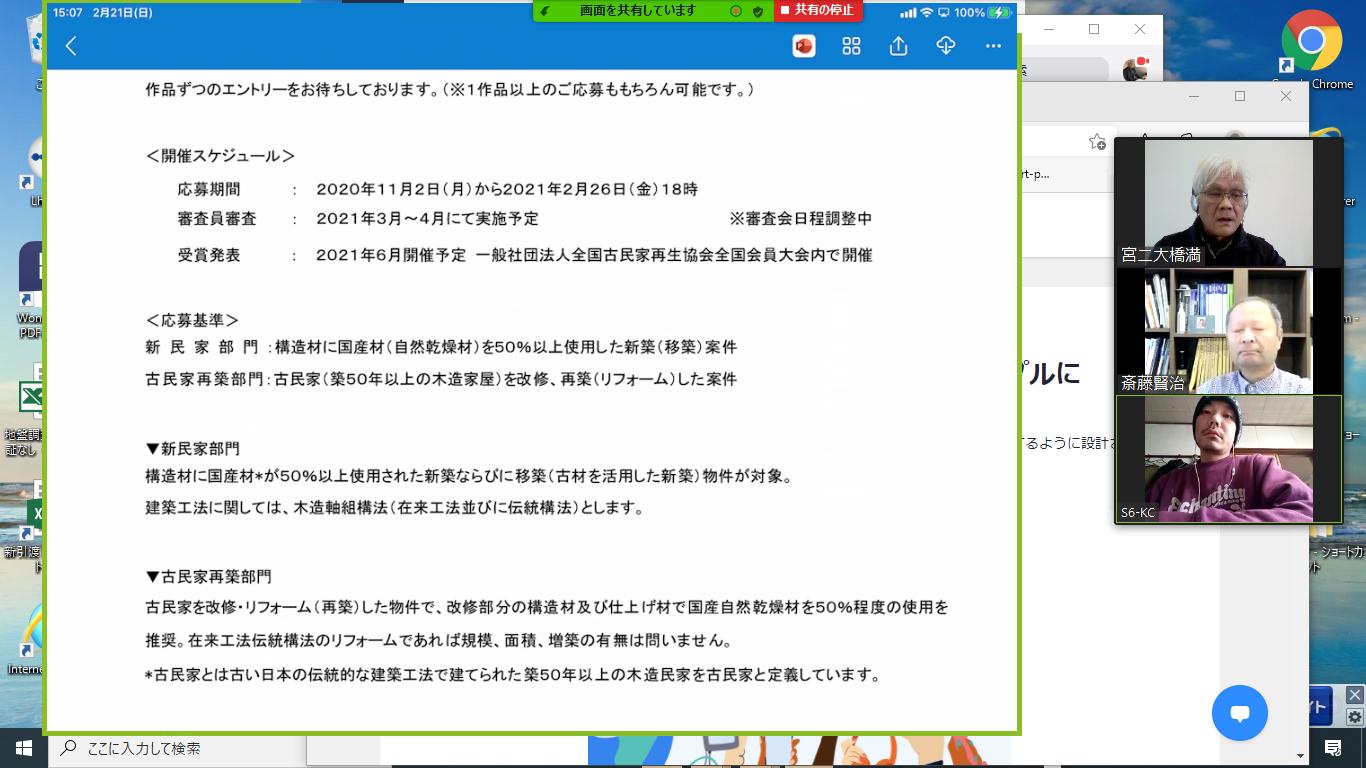 2021/02/21 宮城中央例会