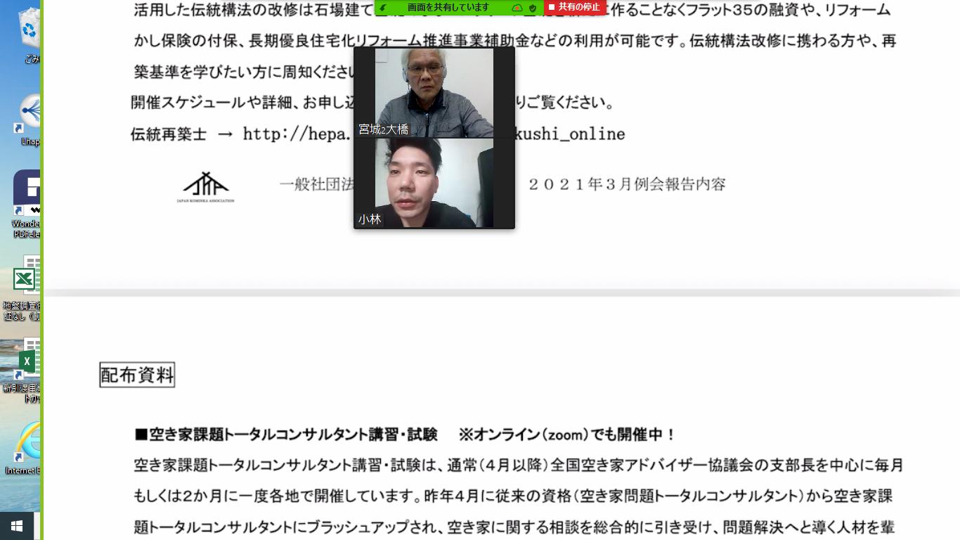 2021/03/21 宮城中央例会