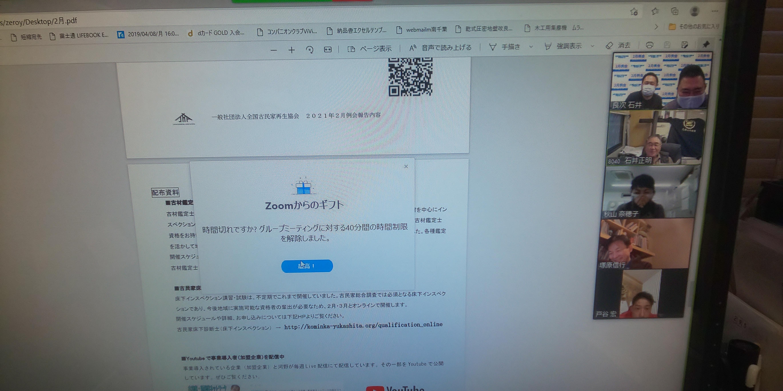 2021/02/25 南千葉例会