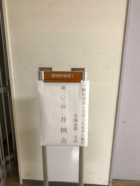 2019/02/09 北海道第一支部 例会